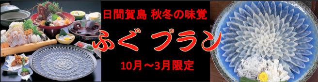 日間賀島ふぐバナー (1).jpg