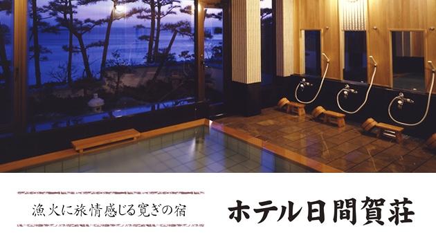 漁火に旅情感じる寛ぎの宿 ホテル日間賀荘