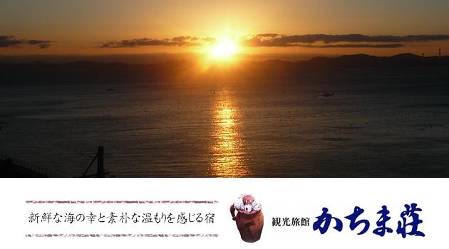 新鮮な海の幸と素朴な温もりを感じる宿 観光旅館かちま