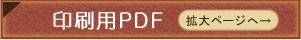 日間賀島散策マップPDFを印刷