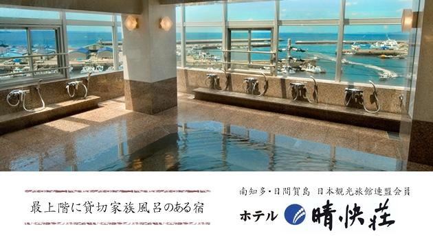 最上階に貸切家族風呂のある宿 ホテル晴快荘