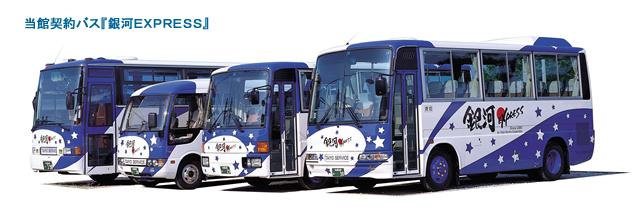 当館契約バス『銀河EXPRESS』