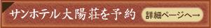サンホテル大陽荘を予約 width=
