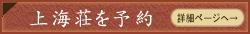 上海荘を予約
