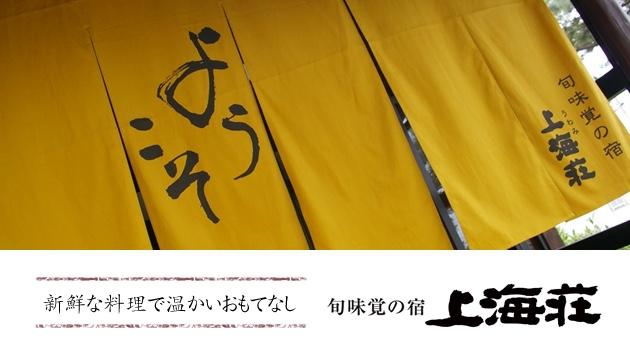 新鮮な料理で温かいおもてなし 旬味覚の宿 上海荘