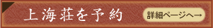 上海荘を予約 width=