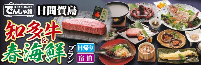 日間賀島 知多牛&春海鮮プランで海鮮だけじゃなく、知多半島のブランド牛「知多牛」の上質な味わいを是非ご堪能ください。