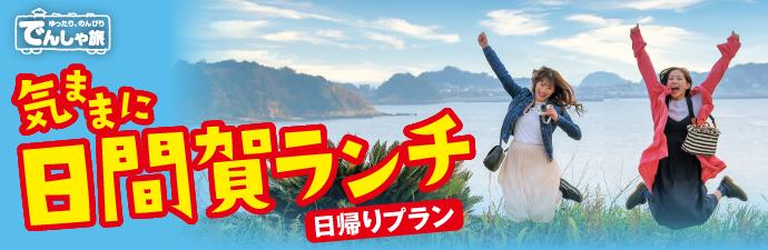 期間限定!日間賀島特産のタコや旬の魚介を使った日帰り昼食プラン。特典クーポンで日間賀島を気ままに、おトクに満喫しよう!